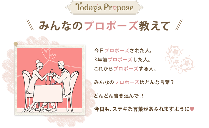 Today's Propose みんなのポロポーズ教えて