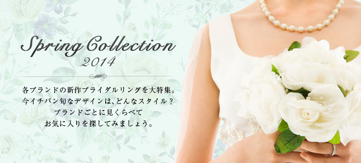 SpringCollection 2014